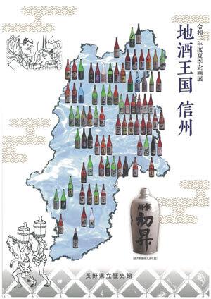 地酒王国信州