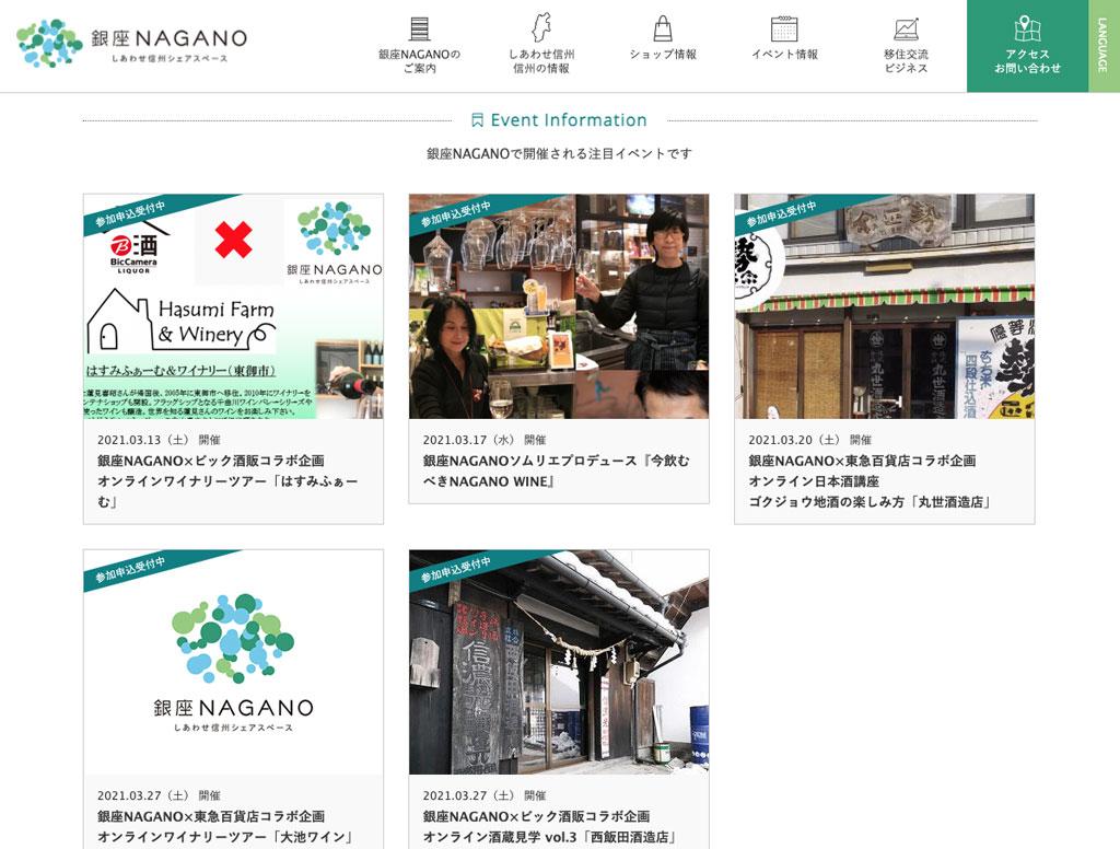 「銀座NAGANO〜しあわせ信州シェアスペース〜
