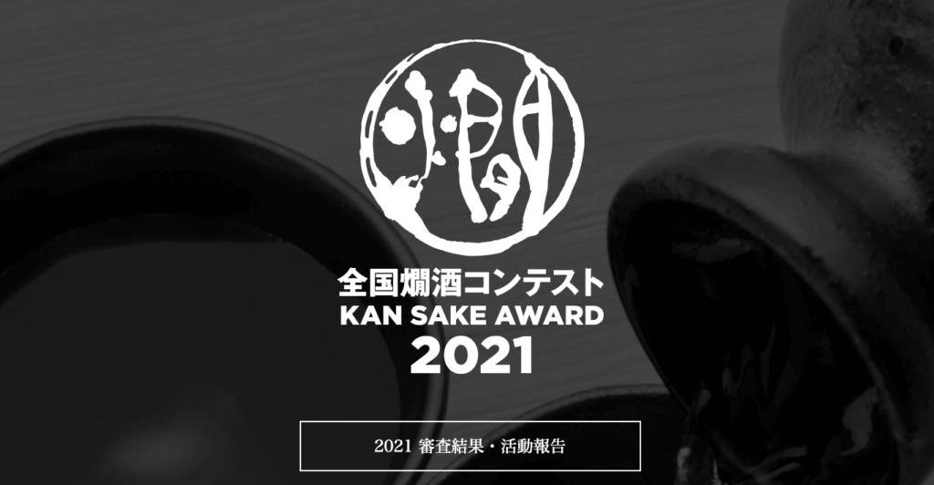全国燗酒コンテスト2021審査結果発表
