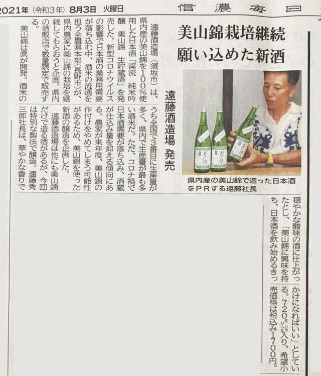 美山錦100%の日本酒