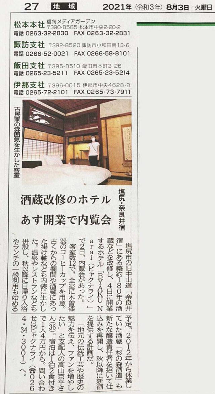 BYAKU Narai(ビャクナライ)オープン